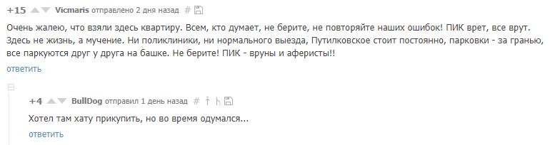 «Глобальная афера ГК ПИК» - перепечатка познавательной публикации с pikabu.ru - Страница 7 Mfls2n10