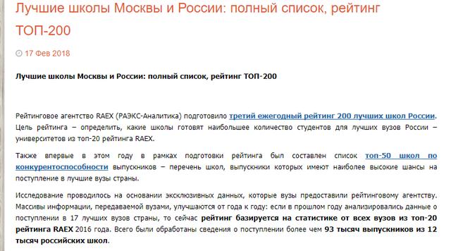 """Всё о Лицее №429 """"Соколиная гора"""" (отметил 80-летний юбилей)  11112"""