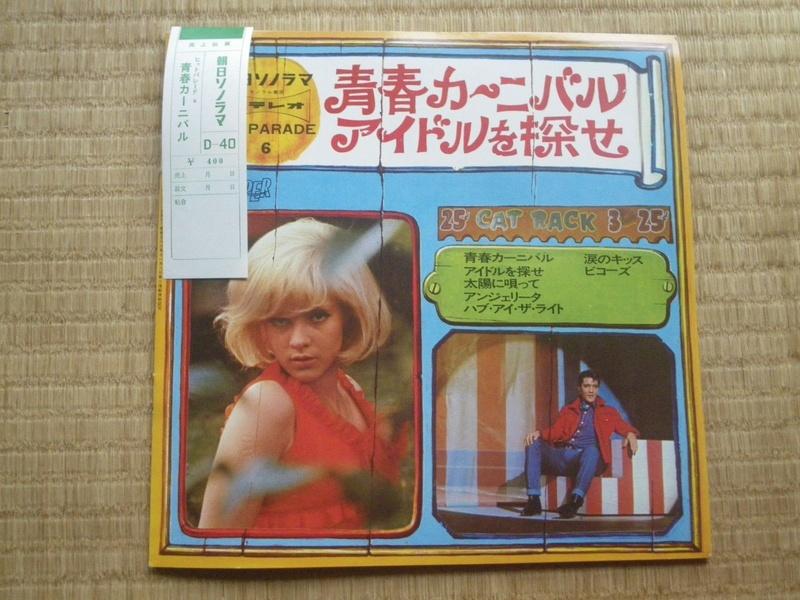 SYLVIE VARTAN ELVIS PRESLEY SONORAMA 25 CM FLEXI JAPON JAPONAIS JAPAN S-l16011