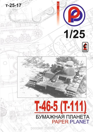 Т-111 (T-46-5) 72342610
