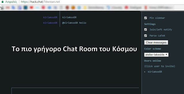 Hack.chat: Φτιάξε Chat Room σε 3 δευτερόλεπτα Hack_c10