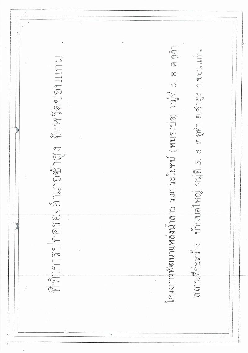 โครงการขุดลอกหนองบ่อใหญ่ หมู่ที่ 3 และ หมู่ที่ 8 ตำบล คูคำ อำเภอซำสูง จังหวัดขอนแก่น ประจำปีงบประมาณ 2562 Ccf_0012