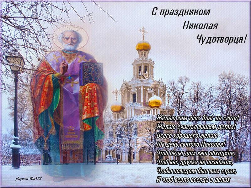 С днем Святого Николая!  68883110