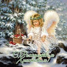 Рождественские поздравления Ie_zza10