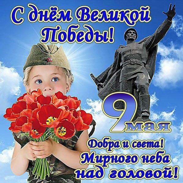 С Днем Победы!  Img-2020