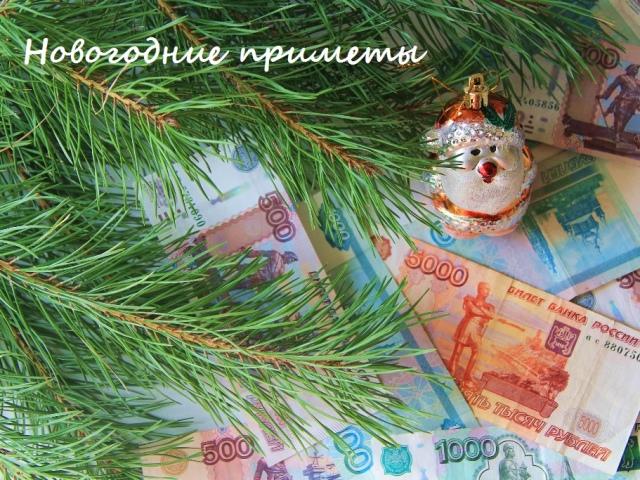 Приметы на Новый год 2018: на деньги и удачу 5db13b10