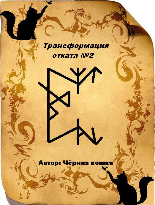 """Став """" Трансформация отката"""" №1 и №2   Автор Чёрная кошка Yi_ezi12"""