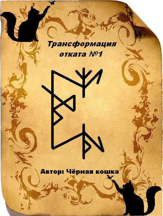 """Став """" Трансформация отката"""" Автор Чёрная кошка Yi_ezi13"""