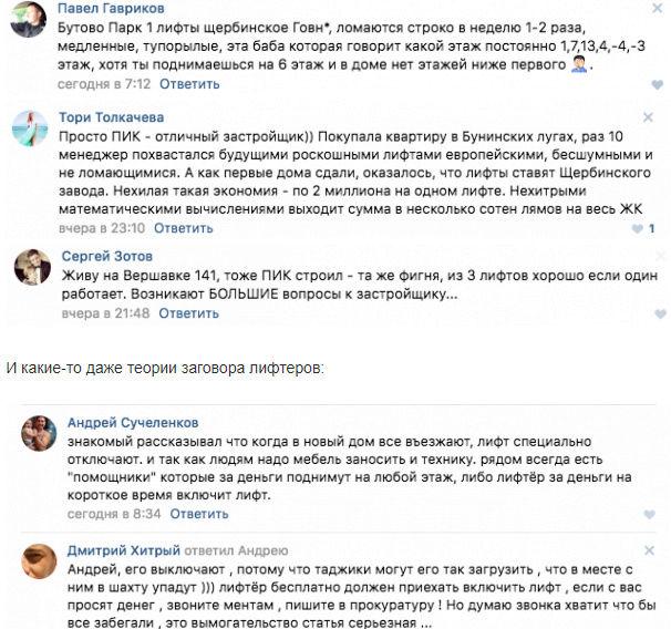 """Как экономят другие застройщики: жители ЖК """"Бунинские луга"""" (девелопер """"ПИК"""") жалуются, что в их домах регулярно не работают установленные дешевые лифты I7bwmy10"""
