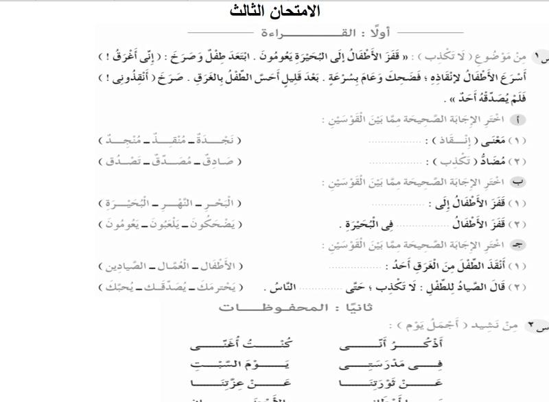 امتحانات لغة عربية ترم ثانى  15