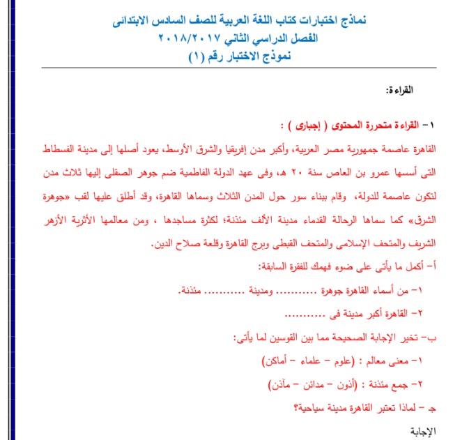 بالاجابات اختبارات اللغة العربية من موقع الوزارة سادسة ابتدائى 2018 614