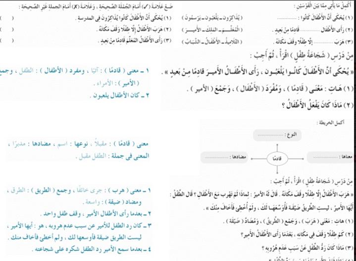 مراجعة لغة عربية بالاجابات للصف الثانى الابتدائى ترم 2 O_210