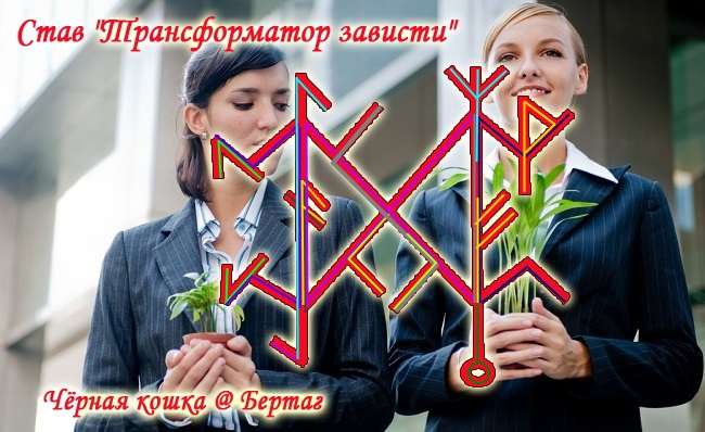 """Став """" Трансформатор зависти """" Авторы: Чёрная Кошка - Страница 2 Stav110"""