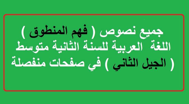 جميع نصوص ( فهم المنطوق ) في اللغة العربية 1 متوسط ( الجيل الثاني ) في صفحات منفصلة Aa_o_o10