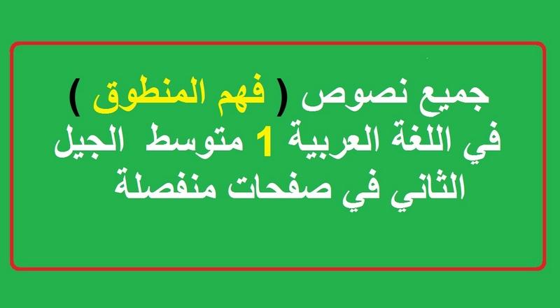 جميع نصوص ( فهم المنطوق ) في اللغة العربية 1 متوسط ( الجيل الثاني ) في صفحات منفصلة Aa_o_o11