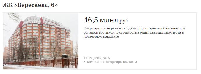 Сколько стоят квартиры в первых элитных домах Москвы   111