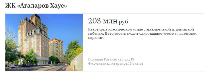 Сколько стоят квартиры в первых элитных домах Москвы   210