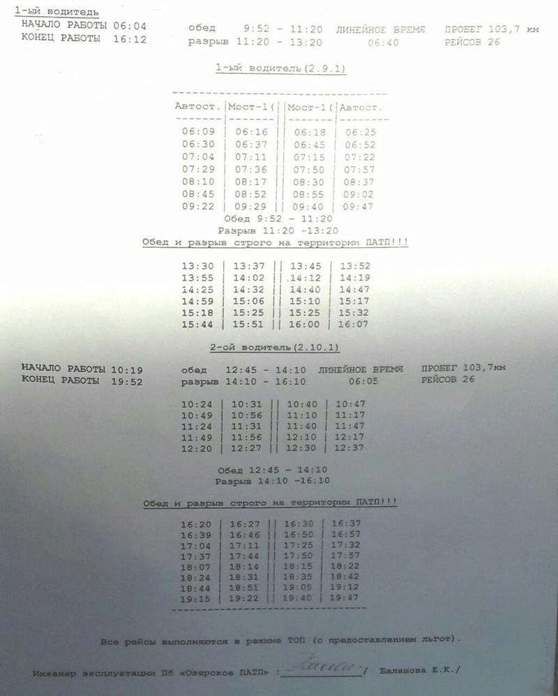 МОСТ (разводной понтонный, р. Ока) Xyznme11