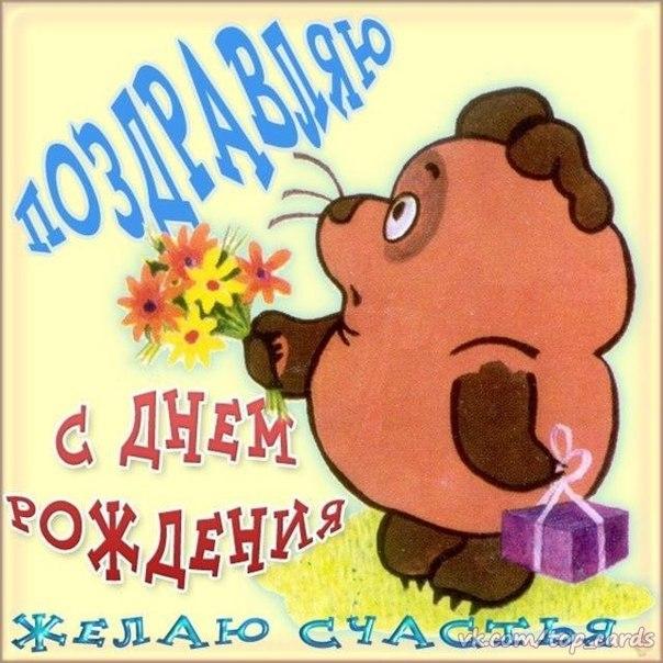 С ДНЕМ РОЖДЕНИЯ!!! - Страница 28 097c4c10