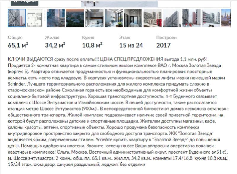 """ЖК """"Золотая Звезда"""": высотки VS малоэтажка - Страница 2 1jsmtr10"""