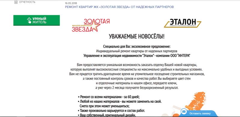 """Управляющая компания от ГК """"Эталон"""" - в ЖК """"Золотая звезда"""" - Страница 10 32rsiq10"""