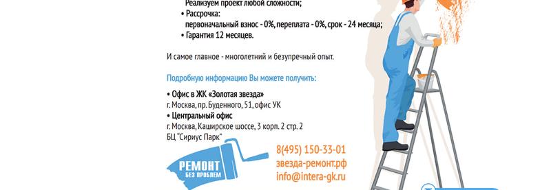 """Управляющая компания от ГК """"Эталон"""" - в ЖК """"Золотая звезда"""" - Страница 10 Isyhz910"""