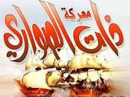 معركة ذات الصواري من الفتوحات الإسلامية بقلم عبد الحميد عبد المقصود 119