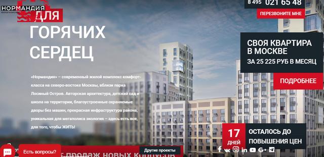 """От 140 и ... - составляем хронологию роста стоимости квартир в ЖК """"Нормандия"""" - Страница 7 99999910"""