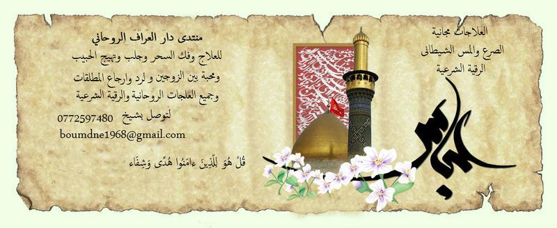 منتدى دار الحكيم  العراف الروحاني