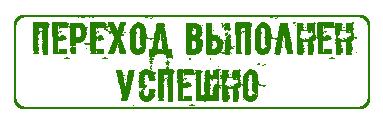 Болото (переход на Янтарь) - Страница 8 Eeeoa_61