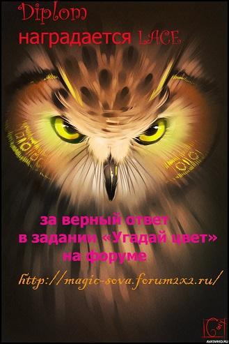 Дипломы за Угадайку Ptica_12