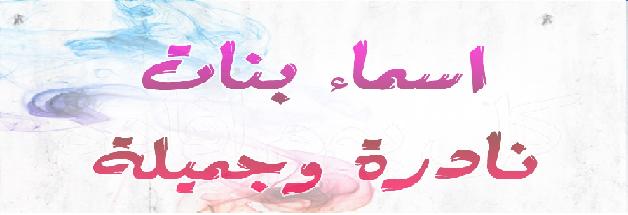 اسماء بنات دلع من ثلاث حروف 610