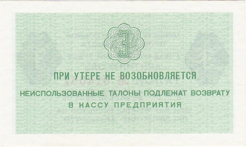 Svalbard/Spitzbergen: Billetes y Monedas 3_kope10