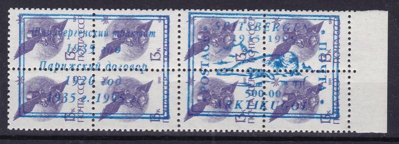 Svalbard/Spitzbergen: Billetes y Monedas Sellos14