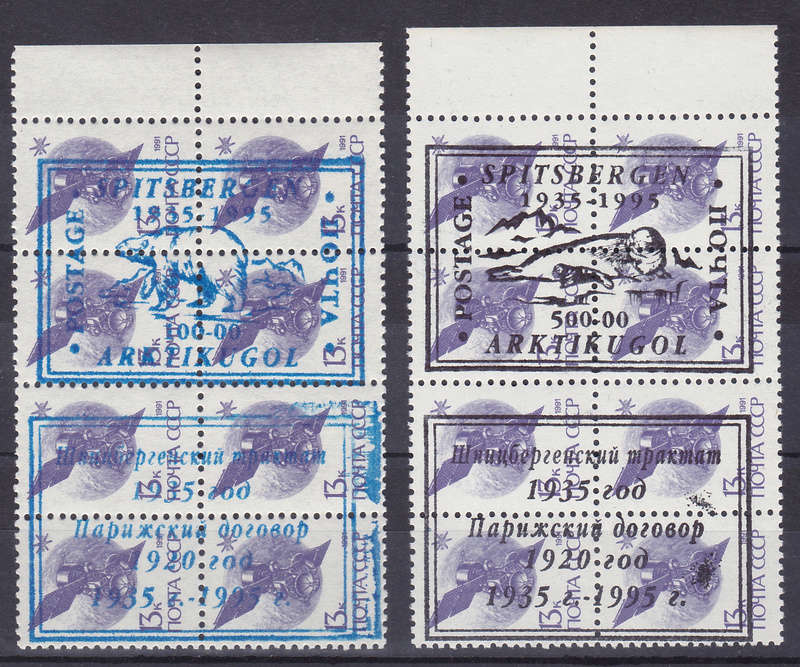 Svalbard/Spitzbergen: Billetes y Monedas Sellos17
