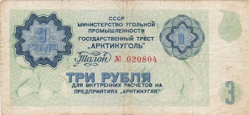 Svalbard/Spitzbergen: Billetes y Monedas Spitzb16