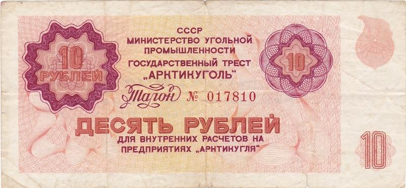 Svalbard/Spitzbergen: Billetes y Monedas Spitzb20