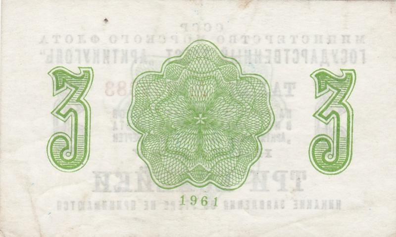 Svalbard/Spitzbergen: Billetes y Monedas Spitzb32