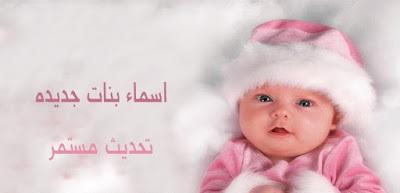 اسماء بنات جديده لاول مره 112