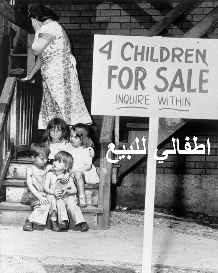 اطفال للبيع  133