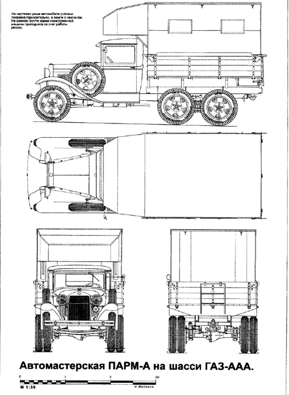 ПАРМ тип А на базе ГАЗ-ААА обр.1940г. ГОТОВО 410