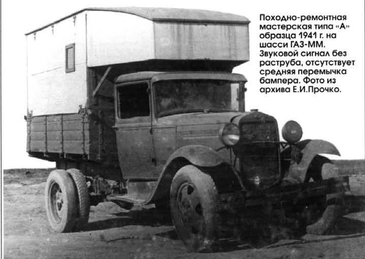 ПАРМ тип А на базе ГАЗ-ААА обр.1940г. ГОТОВО F2b5db10
