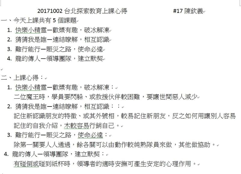 2017 10 16 北區探索-台北初級班 心得分享區  15089411
