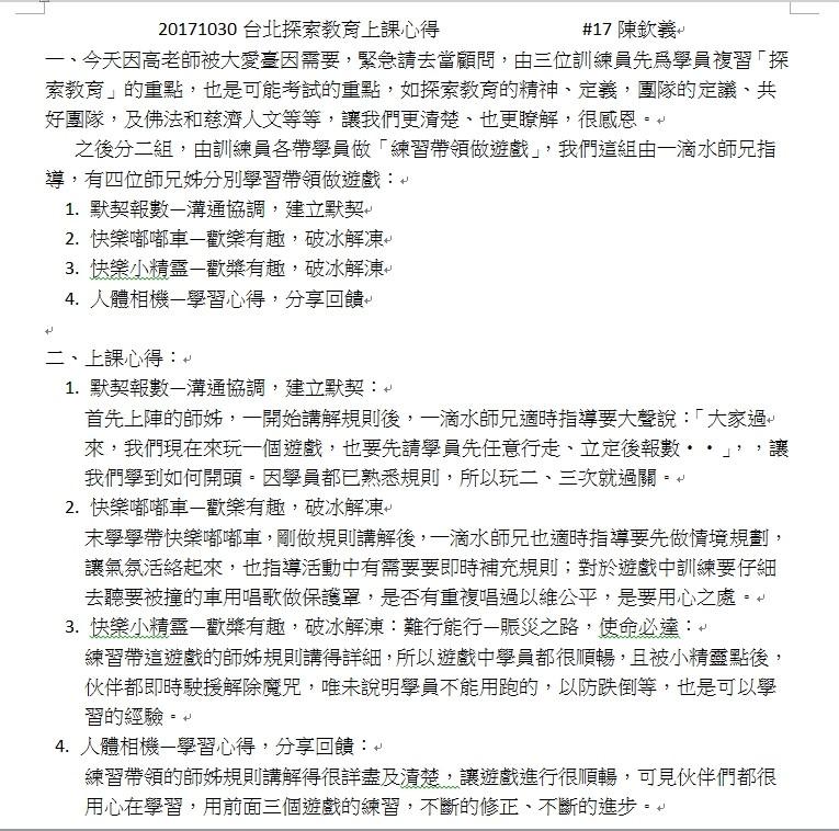 2017 10 30 北區探索-台北初階班 全員心得分享區   15098913