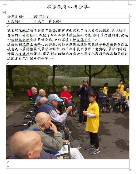 2017/10/02 北區探索-台北初級班@新店靜思堂 全員心得分享區  15139912