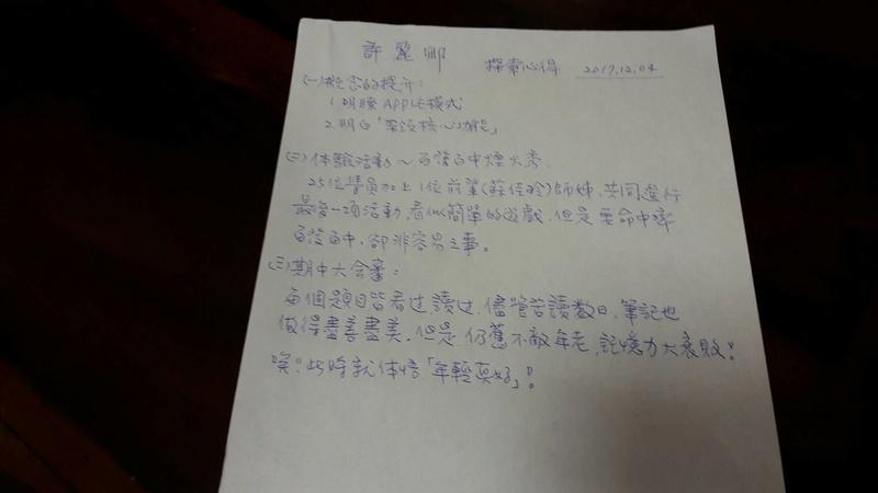 2017 12 4 北區探索-台北初階班 全員心得分享區   31762711