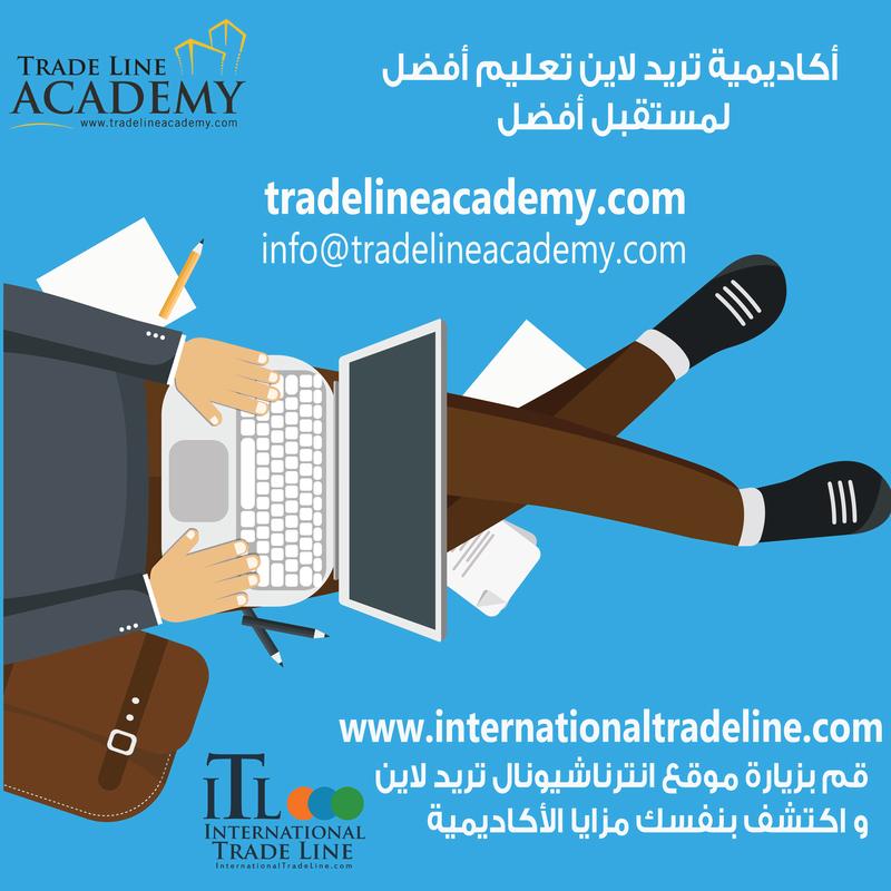 تريدلاين أكاديمي لتعليم التجارة الإلكترونية والتسويق  Daoa3-10