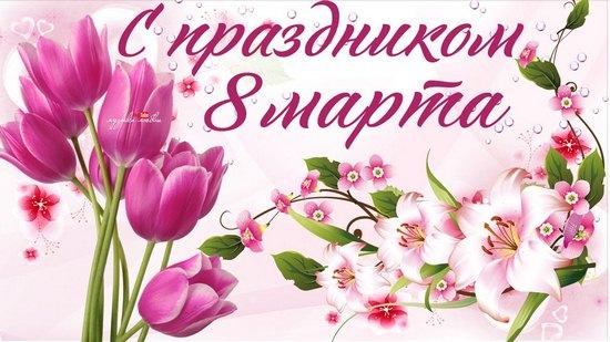 Поздравление всех форумчан с праздником Maxres10