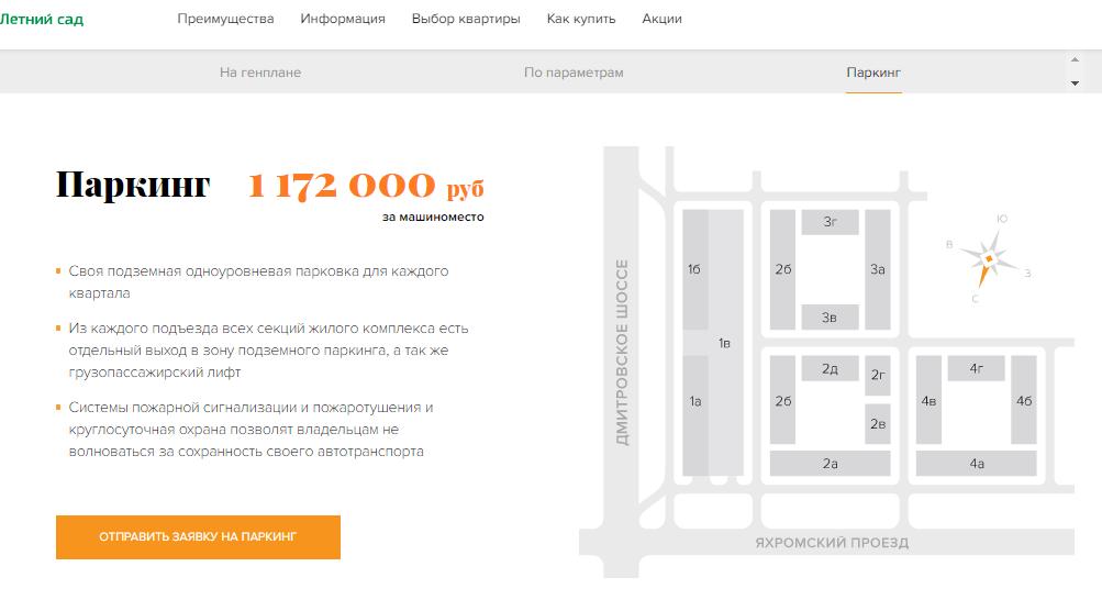 Как все-таки будет располагаться подземный паркинг в корпусах 2А и 4А? 111