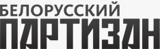 Обращение Кубанских казаков к народу России - Страница 3 Logo10